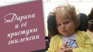Эпилепсия Дарины/ Отмена пэпов/Я против кетогенной диеты
