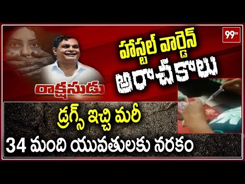 హాస్టల్ వార్డెన్ అరాచకాలు | Muzaffarpur | Bihar | 99TV Telugu