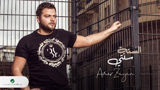Amer Zayan ... El Seni Senti - Lyrics 🎤 | عامر زيان ... السنة سنتي - بالكلمات