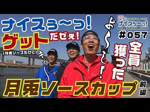 ボートレース【ういちの江戸川ナイスぅ〜っ!】#057 全員獲った!ナイスぅ〜っゲットだぜぇ!