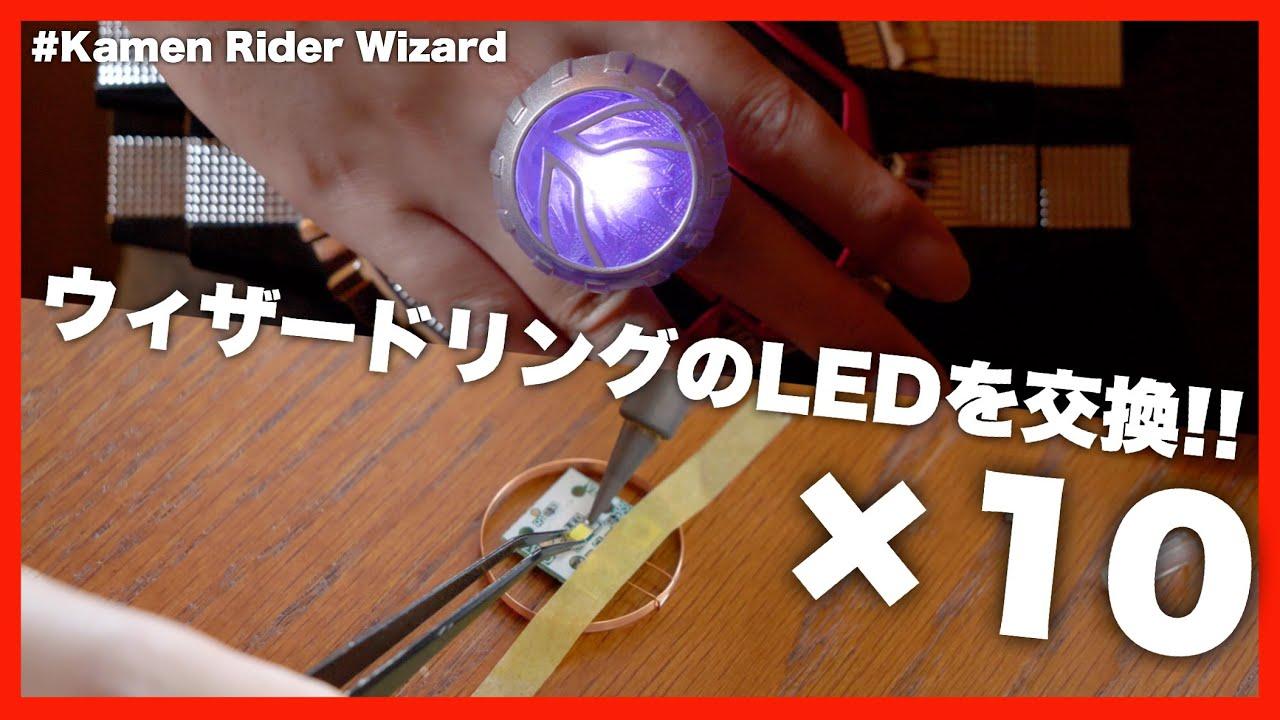 色が合ってない気がするウィザードリングのLEDを交換する!【仮面ライダーウィザード】/ Replacing Wizardring LED's【Kamen Rider Wizard】