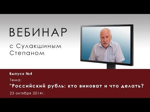 Российский рубль: кто виноват и что делать?