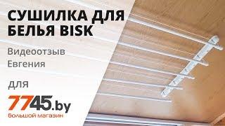 Сушилка для белья потолочная BISK Видеоотзыв (обзор) Евгения