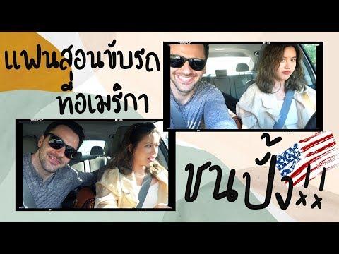 ให้เเฟนสอนขับรถในอเมริกาครั้งเเรก รู้เรื่องจ้า!!!  | YINGPCP