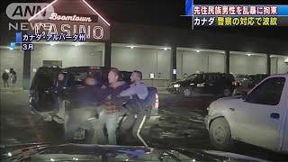先住民族男性に警察官が激しく・・・首相「衝撃的映像」(20/06/13)