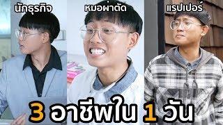 ด่วน-เจอตัวแล้ว-หนุ่มไทยสุดคูล-ทำ-3-อาชีพภายในวันเดียว
