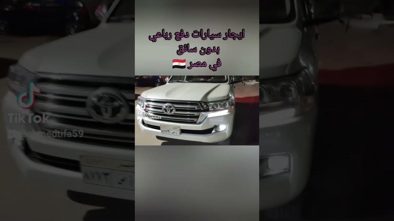 ايجار سيارات دفع رباعي في مصر 🇪🇬 ٢٠٢١ بافضل الاسعار👍 جراند شيروكي🚙pajero لاند كروزر rang