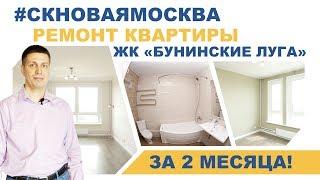 Ремонт квартиры за 2 месяца! (Сроки ремонта квартир в ЖК Бунинские луга)