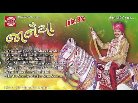 Gujarati Nonstop Lagnageet 2015 ||Janaiya-2 ||Rakesh Barot ||Audio Juke Box