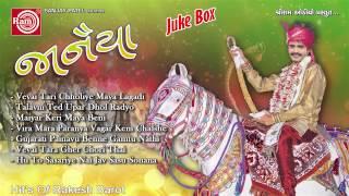 Gujarati Nonstop Lagnageet 2015   Janaiya-2   Rakesh Barot   Audio Juke Box