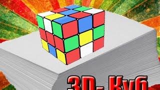 Как нарисовать 3Д куб. 3D рисунки на бумаге. How to draw a 3D cube. 3D drawings on paper. Иллюзия(как рисовать 3д куб 3D cube drawings on paper как нарисовать иллюзию иллюзия жесть круто куб подробно как рисовать..., 2014-10-24T15:21:45.000Z)