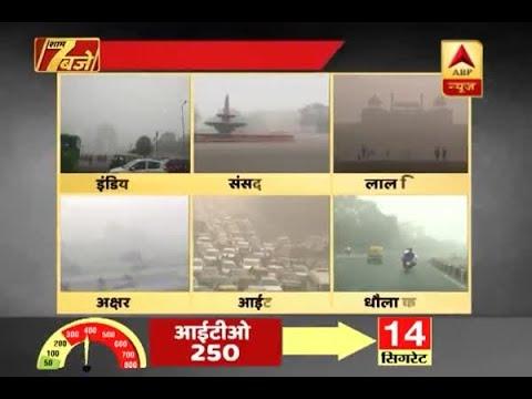 IMA declares Delhi in public health emergency state over smog; Primary schools closed tomo