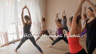Занятие йогой. Фрагмент №1 - Начало урока йоги с Мариной Гусевой.