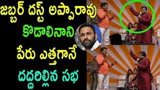 కొడాలినాని పేరు ఎత్తగానే దద్దరిల్లిన సభ Jabardasth Apparao Comedy Kodali Nani Craz   Cinema Politics