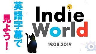 【英語字幕で見よう!】『Indie World - 19.08.19 (Nintendo Switch)』(インディーズワールド)