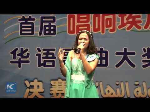 Singing contest for Egyptian Chinese lovers held in Cairo