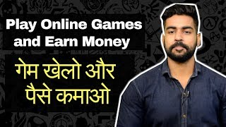 Play Online Games and Earn Money | Gameplay | Two ways of Gaming Career India | 2018