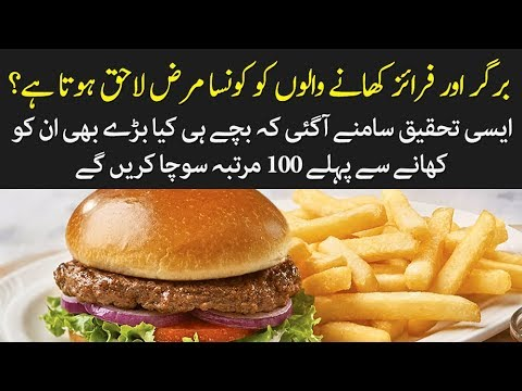 Stop Eating Burger & Fries, Which Disease is Spreading? Know Terrible Facts in this Video