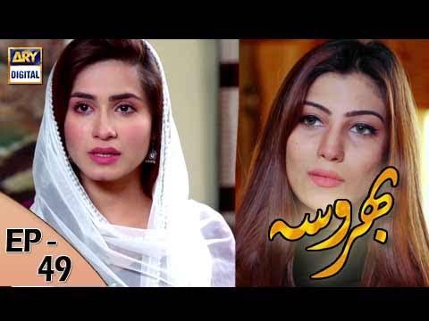 Bharosa - Ep 49 Full HD - 17th July 2017 - ARY Digital Drama