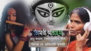 Ti Ashroye Maa Ranu Mondal Mp3 Song Download