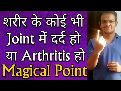 Acupressure Points For JOINT PAIN RELIEF || Joint ARTHRITIS || Joint OSTEOARTHRITIS -Press 2 Minutes