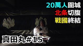 其他影片推薦真田丸速說https://youtu.be/J0axxgV3IaI 關原之戰速說https://youtu.be/uAX5Ez1xSao 日本權力最大的女人淺井茶茶https://youtu.be/_LnCBXq9MMw ...