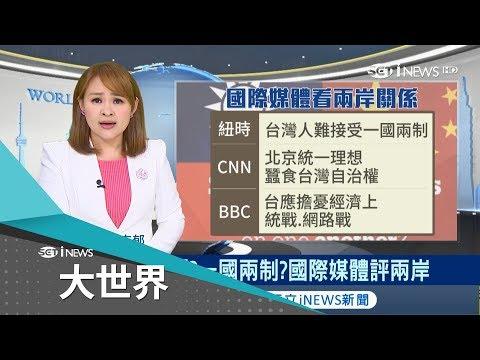 國際媒體怎麼解讀兩岸關係?BBC表示免擔心解放軍出兵 但經濟上...|主播王志郁|【大世界新聞】20190114|三立iNEWS