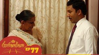 Raja Yogaya | Episode 77 - (2018-10-30) | ITN Thumbnail