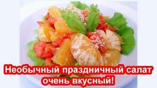 Салат с креветками и апельсином праздничный рецепт