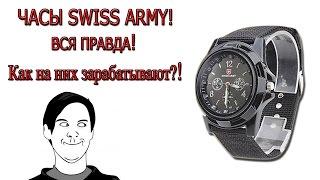 Какие часы самые мужские? Часы Swiss Army. Сравнение с оригиналом. Где купить мужские часы.(, 2017-03-26T14:06:28.000Z)