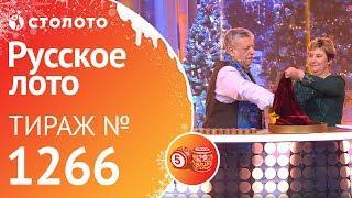 Столото представляет | Русское лото тираж №1266 от 13.01.19