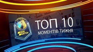 Топ-10 тижня Суперліга Парі-матч  17-20.10.2019