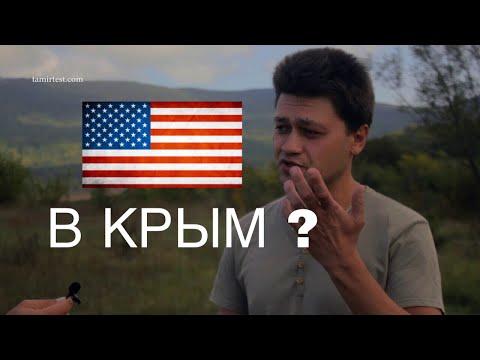 Из Америки в Крым на ПМЖ  Почему? спустя 17 лет после эмиграции в США