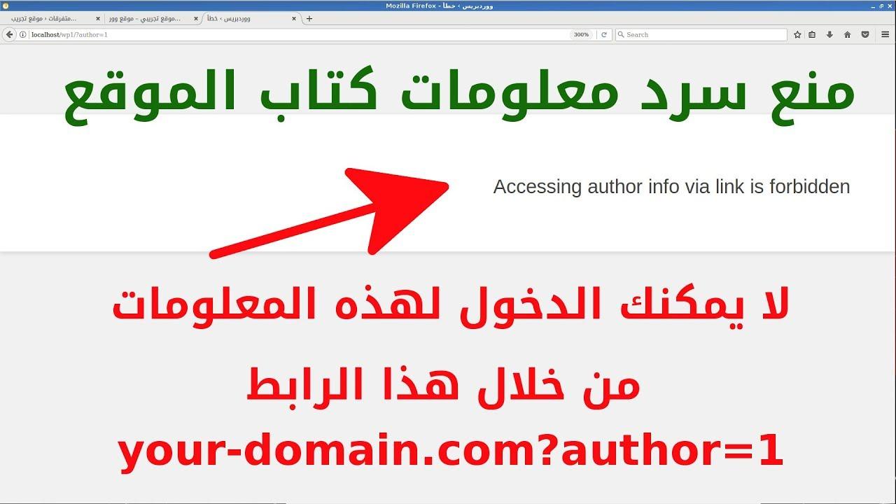حماية موقع ووردبريس: منع البوتات من عرض معلومات مستخدمي الموقع