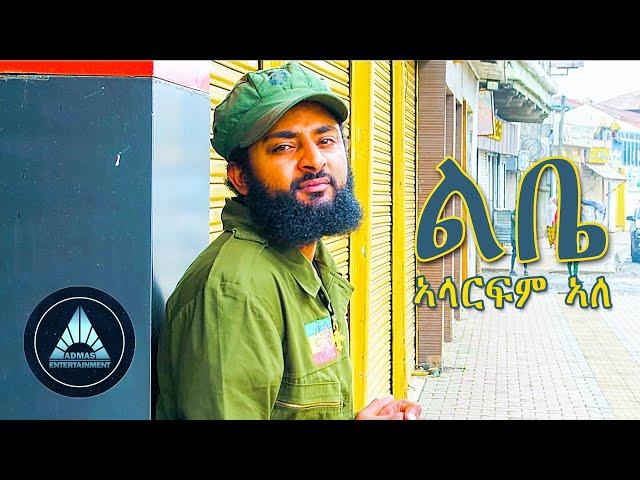 Leul Hailu - Libe Alarfim Ale (Official Video) | Ethiopian Music