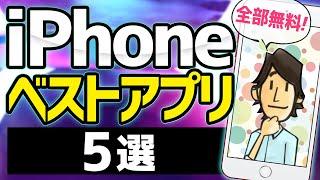 【全部タダ】絶対に使うべきiPhoneアプリ TOP5