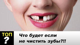 Что будет, если не чистить зубы?!!(ПОДПИШИСЬ НА НОВЫЕ ВЫПУСКИ ▻http://bit.ly/TiZnaesh Мы в ВКонтакте ▻ https://vk.com/tiznaesh_club Мы в ОдноКлассниках ▻ http://ok.ru/group..., 2015-11-23T20:04:25.000Z)