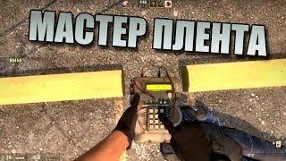 МАСТЕР ПЛЕНТА