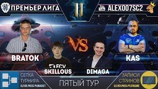 Премьер-Лига, Тур 5: BratOK - Kas, SKillous - DIMAGA | Лучшие игроки в StarCraft II