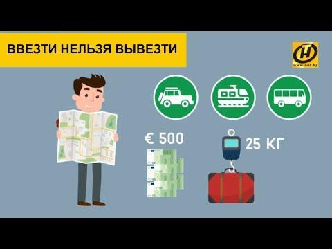 Что можно ввозить и вывозить из Беларуси? Полезная информация