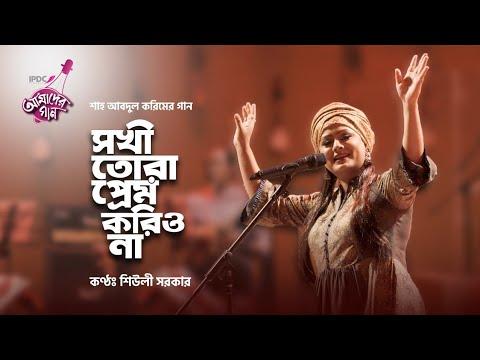 Download Sokhi Tora Prem Korio Na    Bangla new song 2020    Shiuly Sarker
