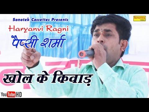 खोल के किवाड़ ॥ Pepsi Sharma || Bhabhi Ji ke Mahal Mein || Haryanvi Ragni