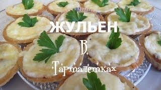 ЖУЛЬЕН в Тарталетках Закуска на Праздничный стол!