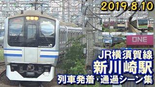 JR横須賀線 新川崎駅 列車発着・通過シーン集 2019.8.10