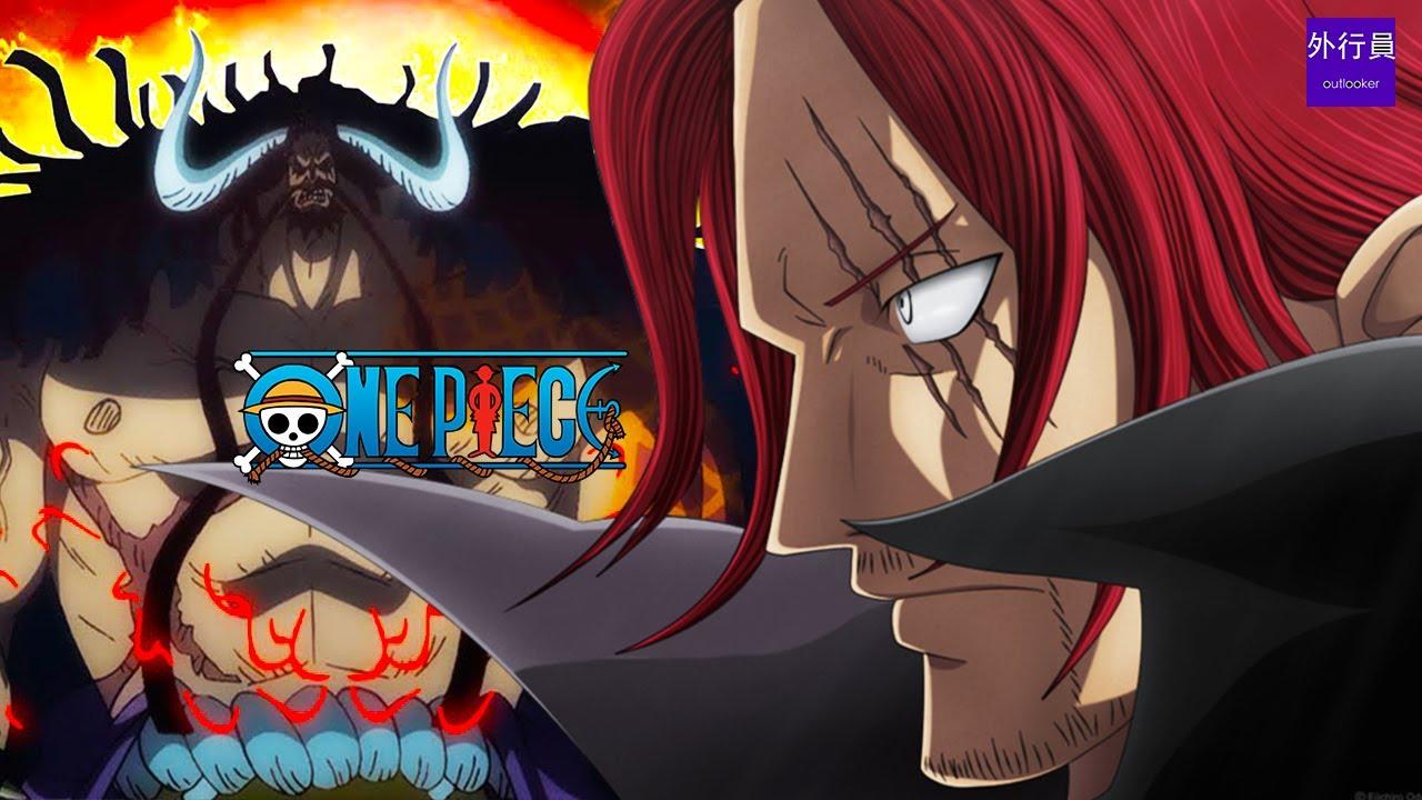 海賊王專題#976: 凱多想起真正能和打的人,還有四皇紅髮!