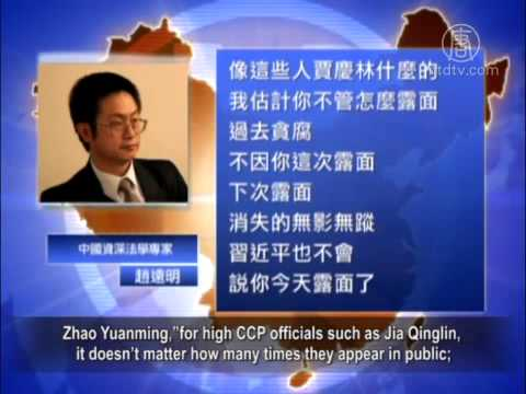 What's Behind Jia Qinglin and He Guoqiang's Public Appearanc