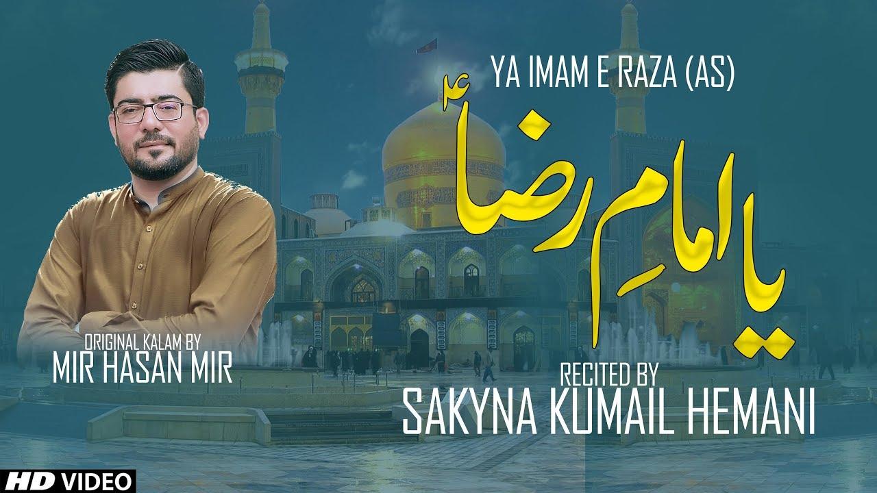 Imam Raza Manqabat | Ya Imam E Raza Originally Recited By Mir Hasan Mir | Sakyna Hemani | 2019