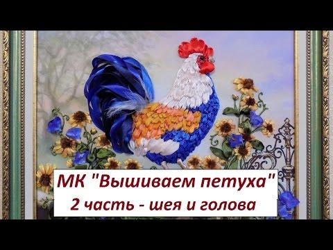 МК. Вышиваем Петушка. 2 часть. Разживалова Наталья