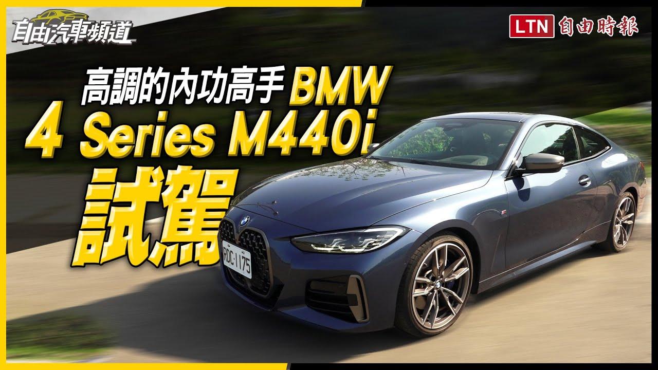 高調的內功高手,BMW 4 Series M440i 試駕報告!