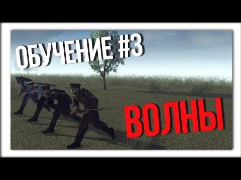 ОБУЧЕНИЕ В РЕДАКТОРЕ MEN OF WAR 2! ВОЛНЫ #3